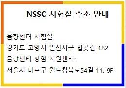 nssc_info.jpg