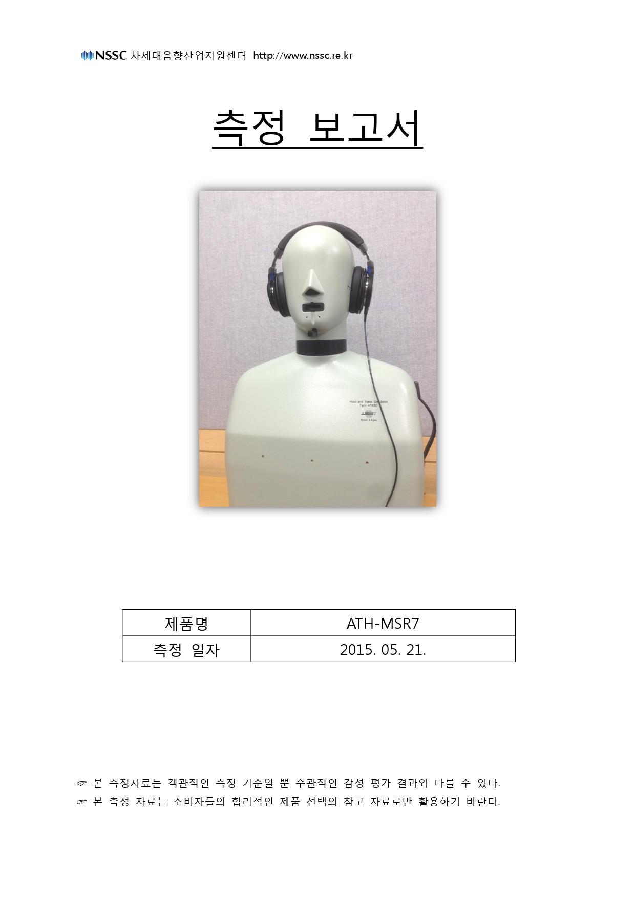 Audio-technica-MSR7-1.jpg