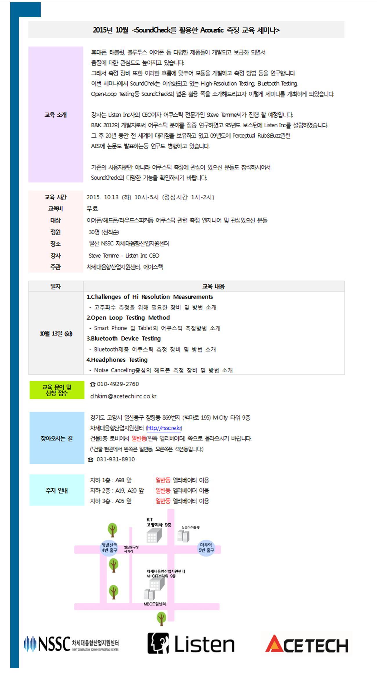 10월_사운드체크_에이텍_퍼블리셔 홍보문_수정.jpg