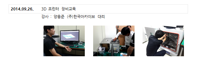 3D 프린터 교육.png
