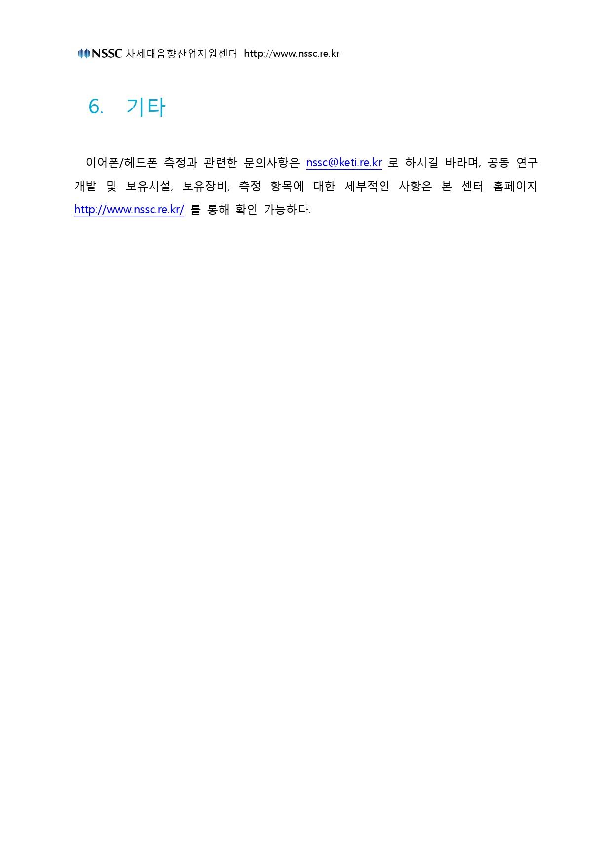 측정기준(140930)-18.jpg