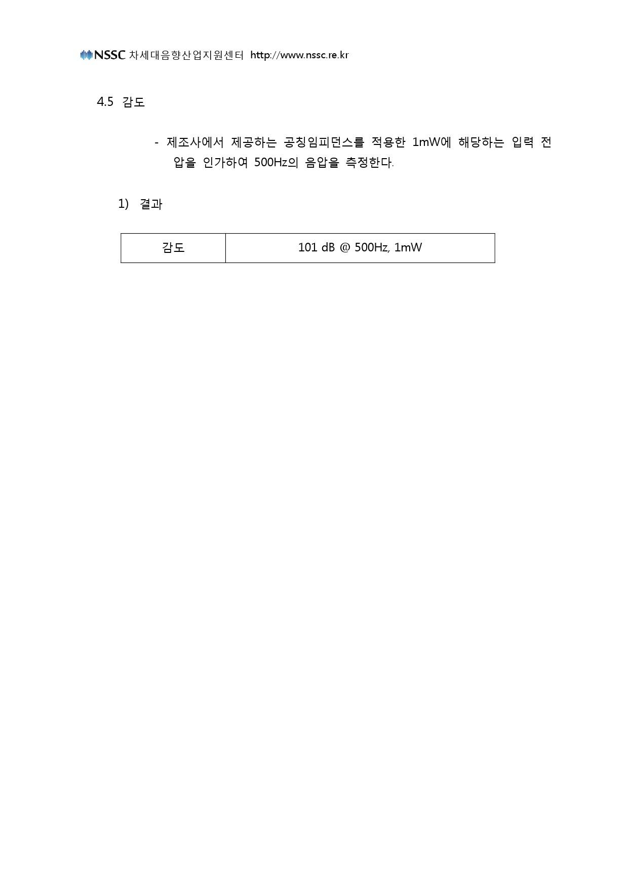 측정기준(140930)-16.jpg